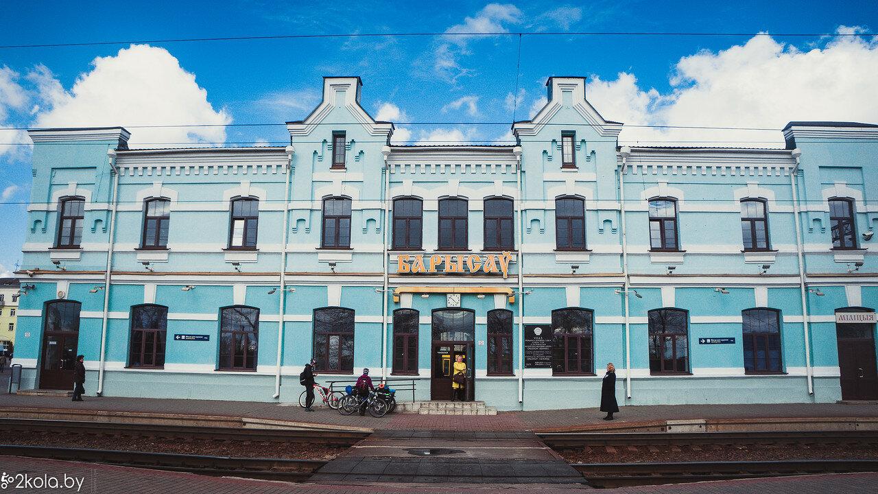 ЖД вокзал Борисов